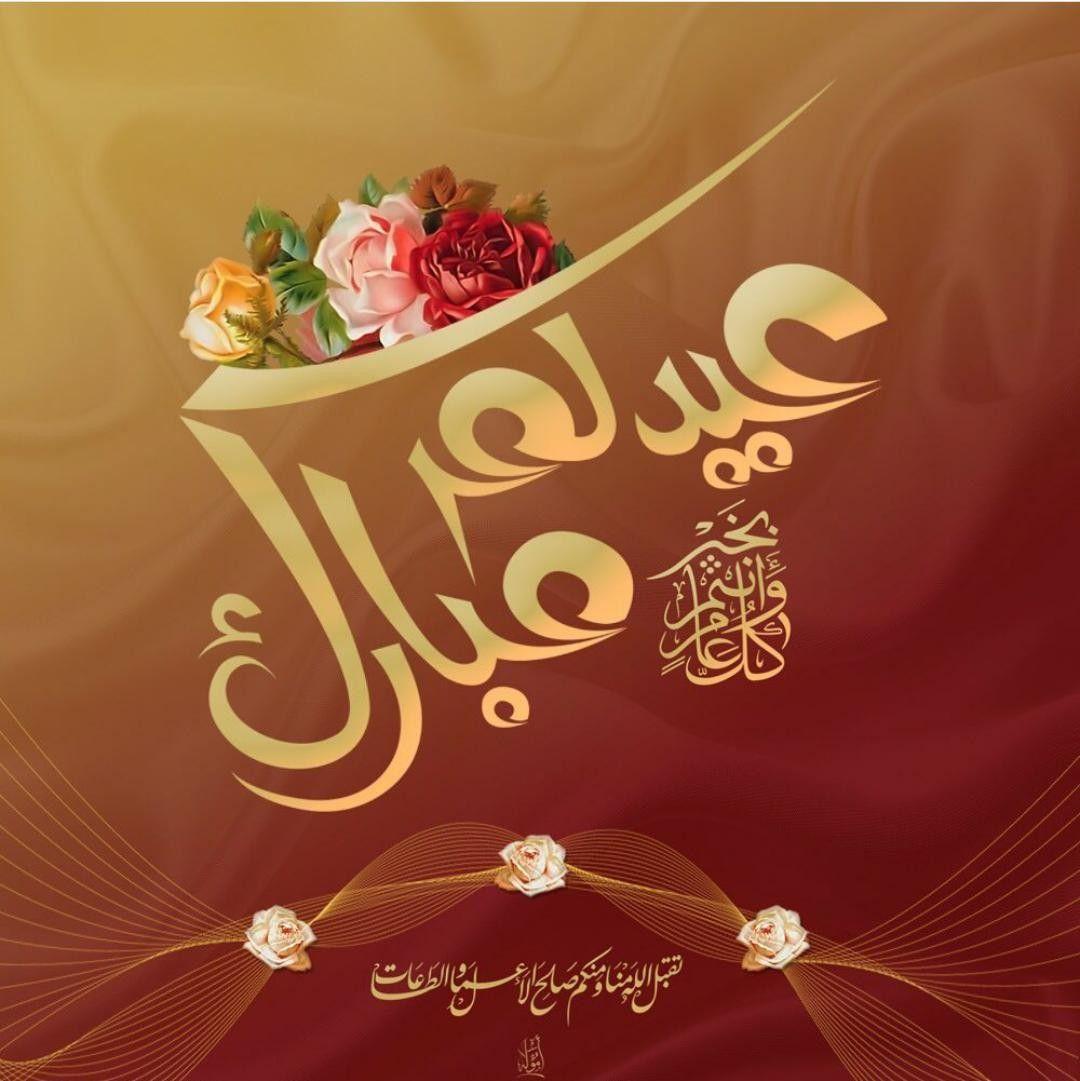 Pin By Ameer Afzaly On Eid Mubarak Eid Mubarak Eid Ul Fitr Eid