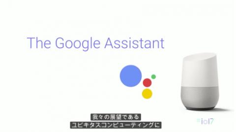 Google Assistant アクセンチュア 知見 おすすめ