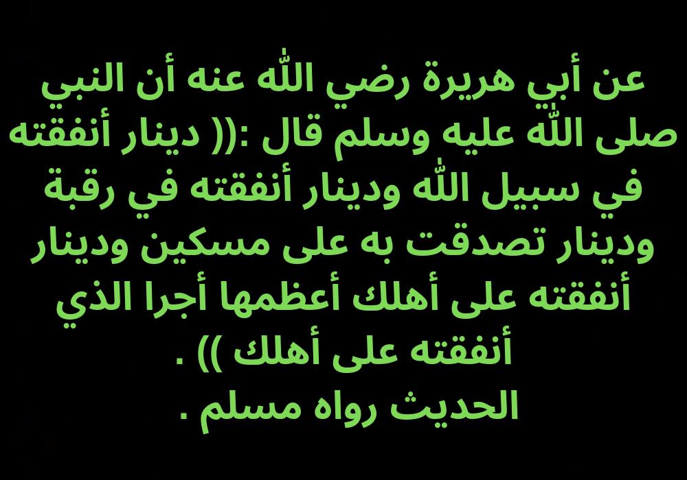 Pin By الدعوة إلى الله On أحديث نبوية شريفة عن فضل الصدقة وآجرها Math Arabic Calligraphy Math Equations