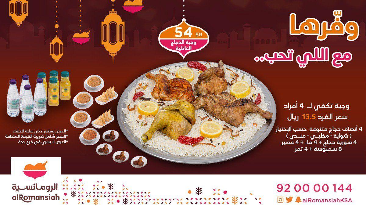 عروض افطار رمضان من مطاعم بيت الرومانسية ليوم السبت 19 مايو 2018 عروض اليوم