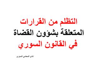 التظلم من القرارات المتعلقة بشؤون القضاة في القانون السوري In 2020 With Images Arabic Calligraphy