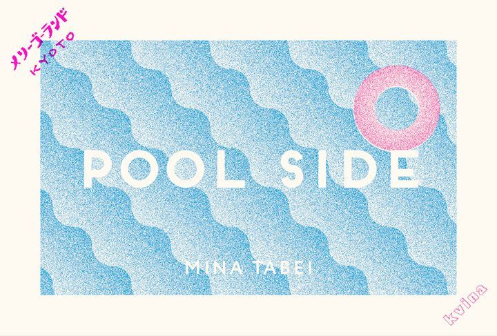 Pool side japanese graphic design pinterest graphics for Pool design graphic