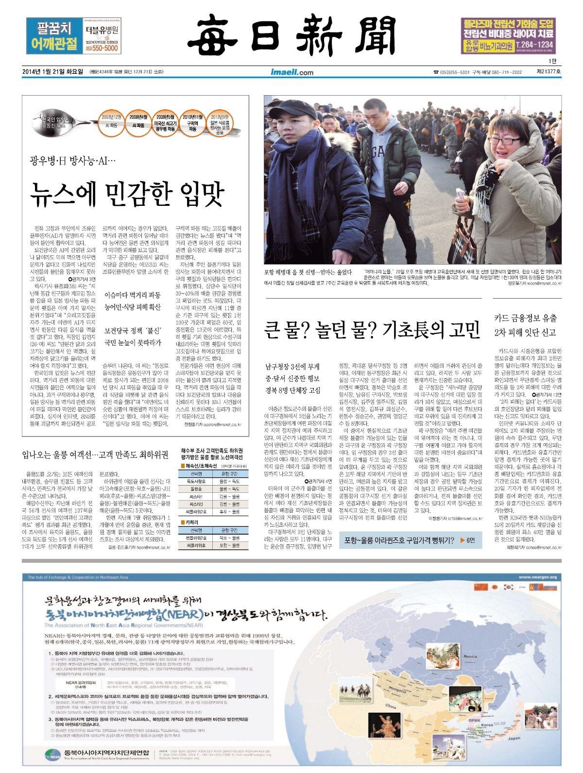 2014년 1월 21일 화요일 매일신문 1면