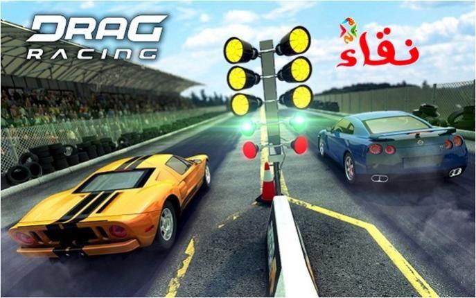 تنزيل لعبة drag racing لعبة سباق السيارات والتحدي المثير عبر النت مع اي شخص تريد بالعالم , لعبة drag racing مجانا تحوي على الكثير من السيارات والمراحل والمستويات السهلة والصعبة .  #windowsphone #windows_phone #nokia #applications #apps #تطبيقات #تطبيقات_مجانية #وينوزفون #ويندوز_فون #lumia #drag_racing #dragracing #games #gaming #race #racing #العاب #سباق #سيارات #cars