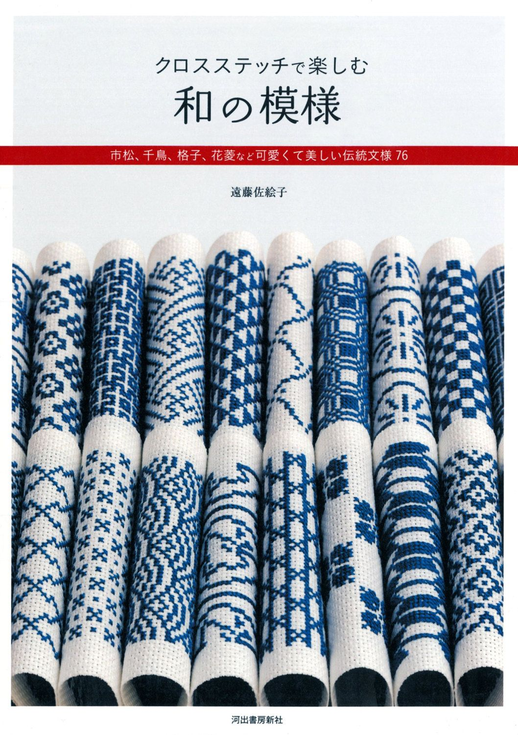 Image result for japanese cross stitch crosstitch and more cross stitch of japanese designs japanese embroidery craft book cross stitch saeko endo bankloansurffo Image collections
