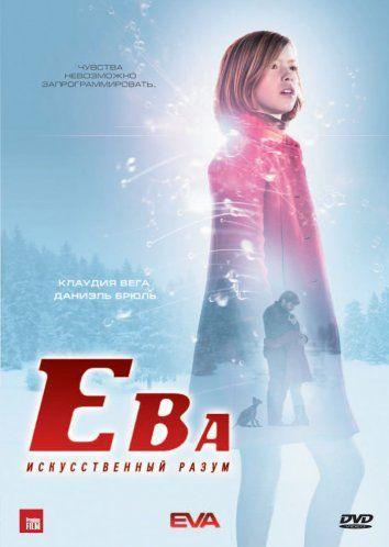 Смотреть фильм Ева: Искусственный разум онлайн бесплатно в ...