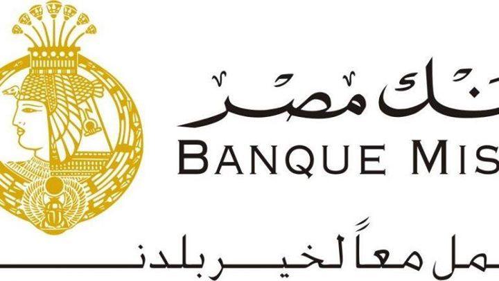بنك مصر ينفى إصدار شهادة ادخارية بفائدة 25 نفى عاكف المغربى نائب رئيس بنك مصر أن يكون البنك قد أصدر شهادة تسمى الشهادة Asyut Arts And Entertainment Art