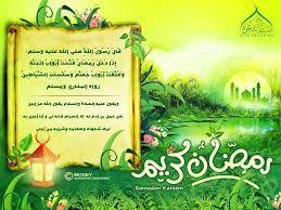 Resultat De Recherche D Images Pour رمضان كريم Book Cover Laos Books