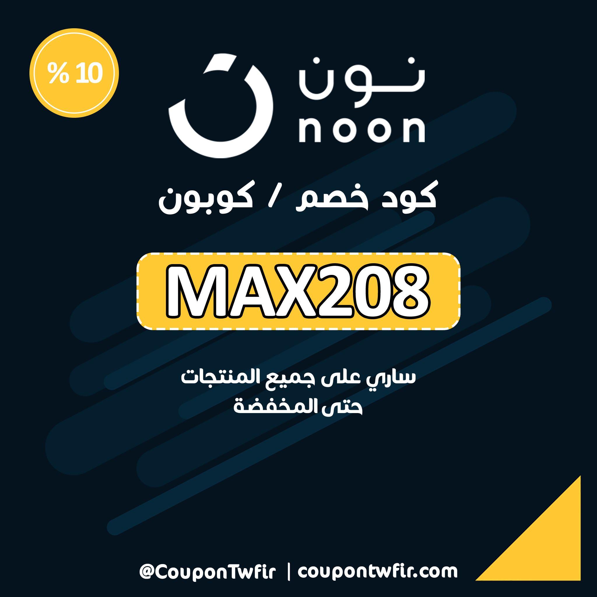 كود خصم نون مصر تخفيضات تصل إلى 10 على جميع المنتجات Tech Company Logos 10 Things Company Logo