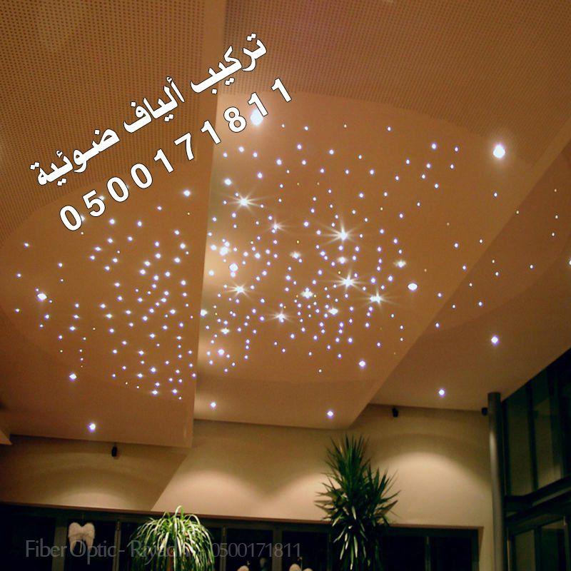 تركيب الياف ضوئية للأسقف و الجدران اضاءة روز اضواء النيازك الفايبر اوبتك نجوم سقف اضواء الكواكب اضاءة سقف اض Star Lights On Ceiling Ceiling Lights Star Ceiling