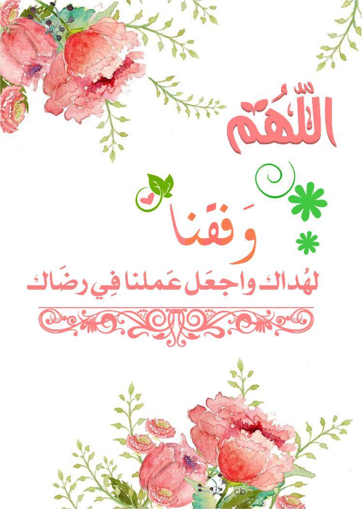 ربي نسألك هدوء النـفس وطمأنينة القلب وانشـراح الصدر ونسألك توفيقا يرافق خطانا وحياة مليئة بكل ما يرضيك Cool Words Qoutes Islam Quran