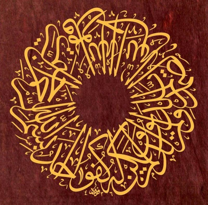 Aaskri Mohamed Adli Kullanicinin دوائر Panosundaki Pin Islami Sanat Sanat Cizim