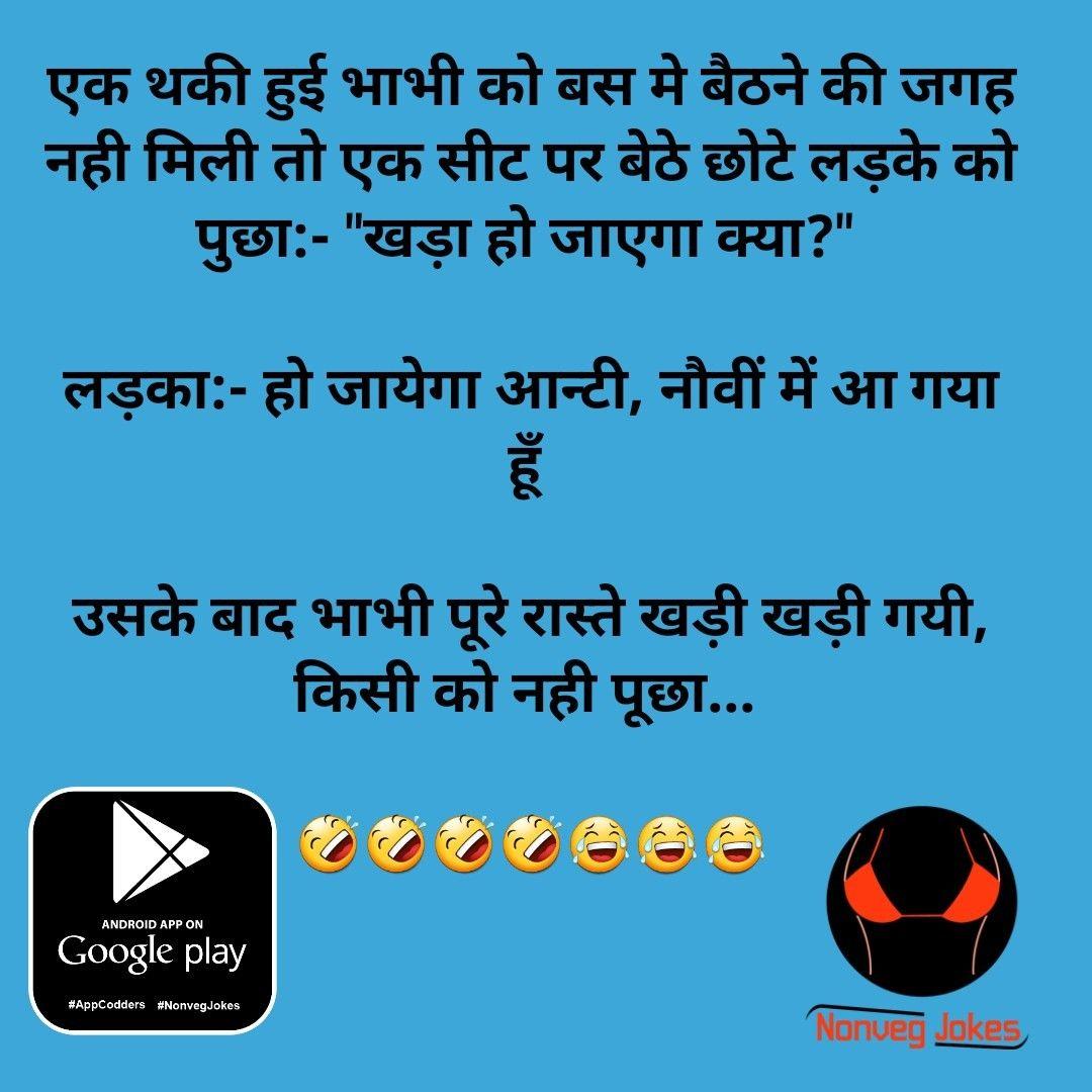 Hindi non veg jokes app, free hindi non veg jokes app