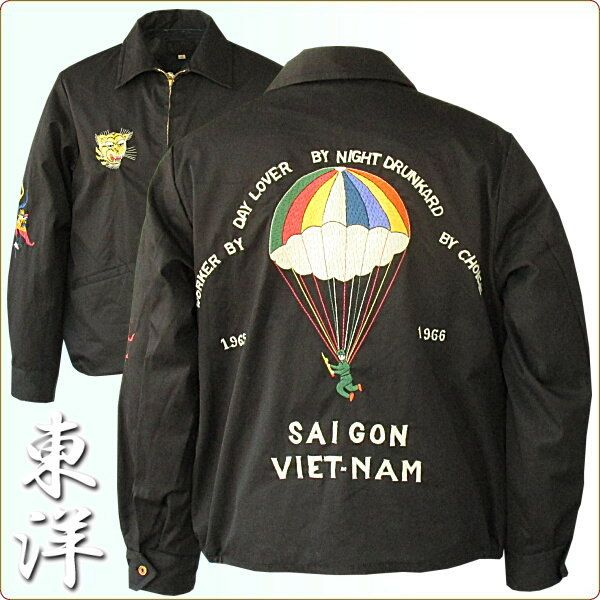 Vietnam souvenir tour jacket fondo de armario for The tour jacket polo shirt