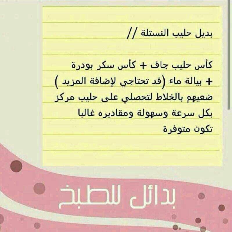 بديل حليب النستله Cooking Art Arabic Food Food Hacks