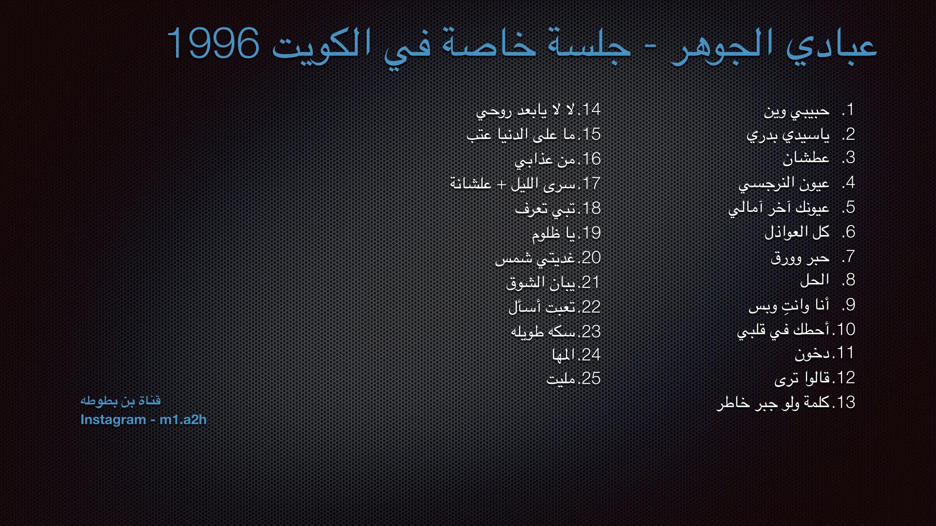 Pin By بن بطوطه منتدى طلال مداح On Abady Al Jawhar Weather Screenshot 21st Screenshots