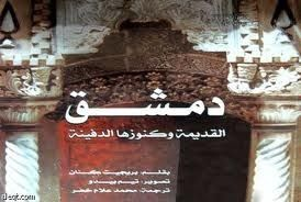 لدمشق أربعة أسماءو هي جلق و هو مكان يقع جنوب دمشق استوطنه الغساسنة الفيحاء وهي الواسعة من الدور والمدن دمشق و ه Beautiful Places Heritage Beautiful