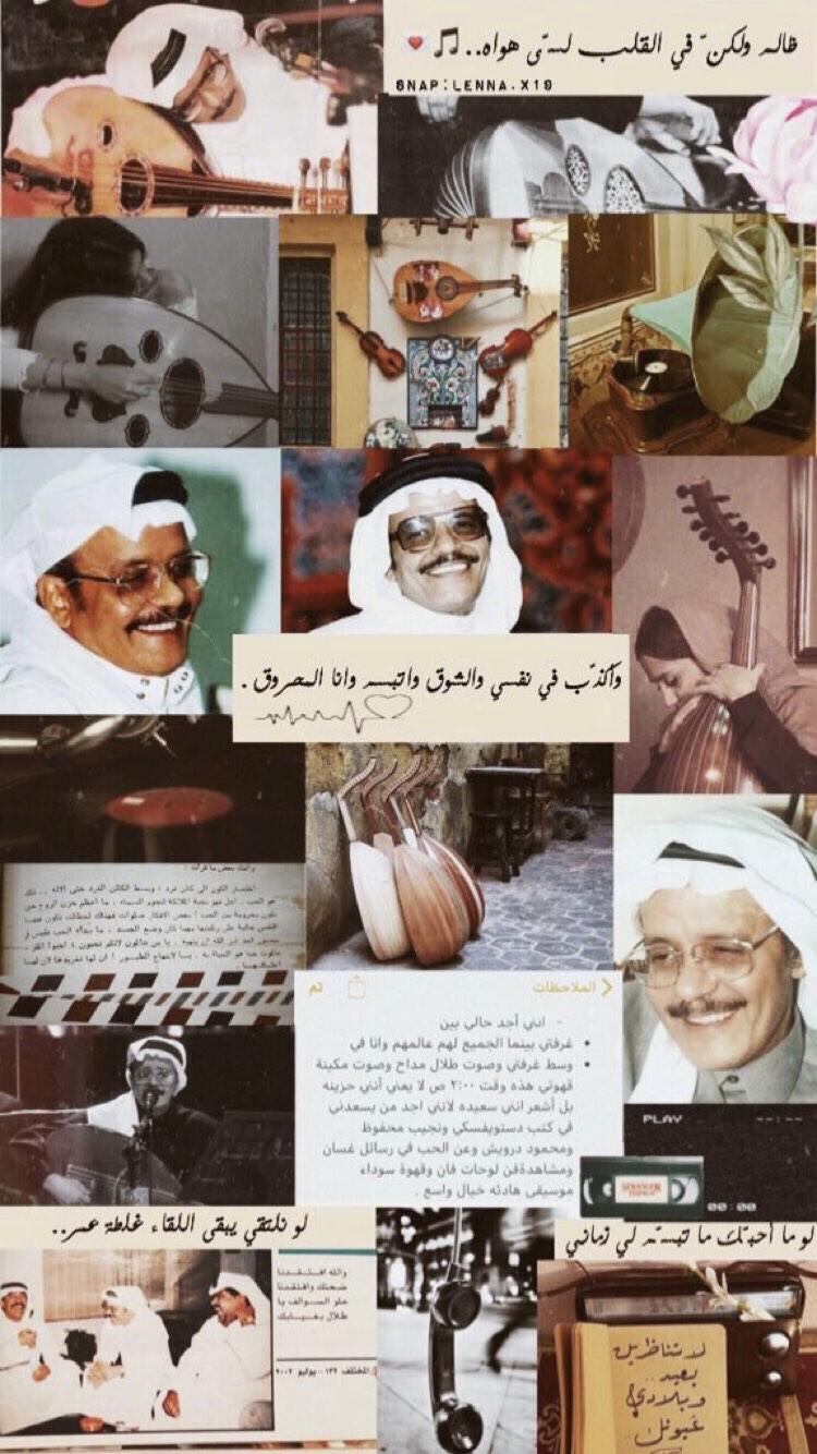 مـــــداح طـــــلال Iphone Wallpaper Quotes Love Cover Photo Quotes Arabic Tattoo Quotes