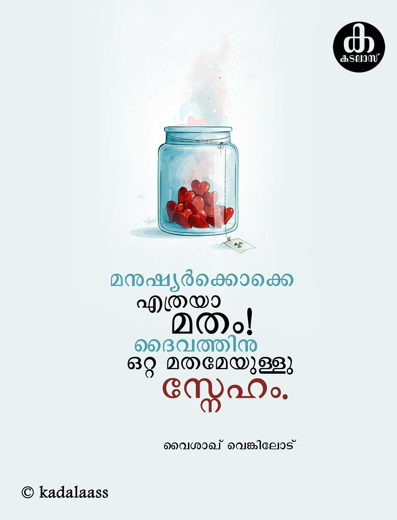 Touching Quotes Life Quotes Malayalam Quotes