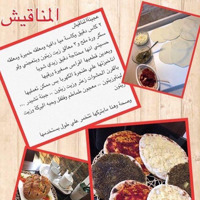 633 Likes 22 Comments Maysa Mohamed Recipes Maysa Mohamed Recipes On Instagram طريقة المناقيش وصفات ميسا Bread Food Recipes
