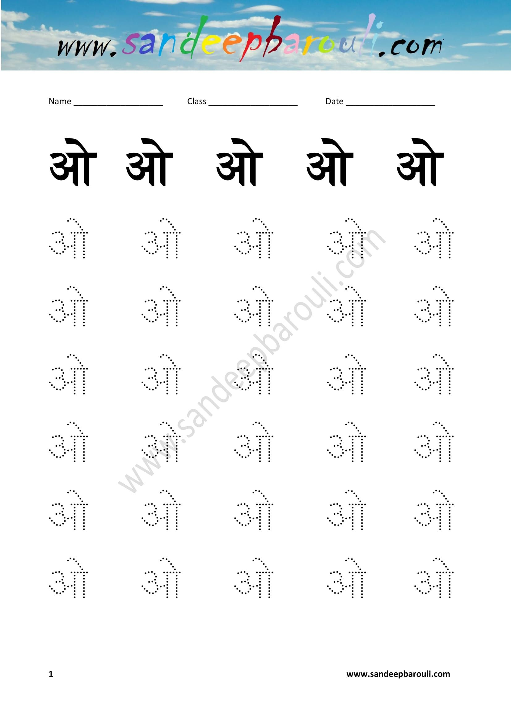 Hindi Writing Practice With Images