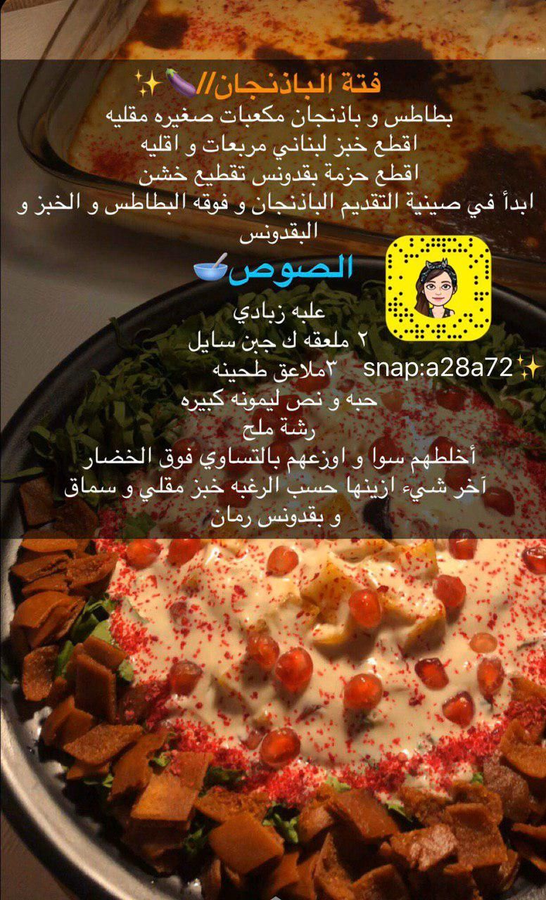 فتة الباذنجان Diy Food Recipes Cooking Recipes Cookout Food