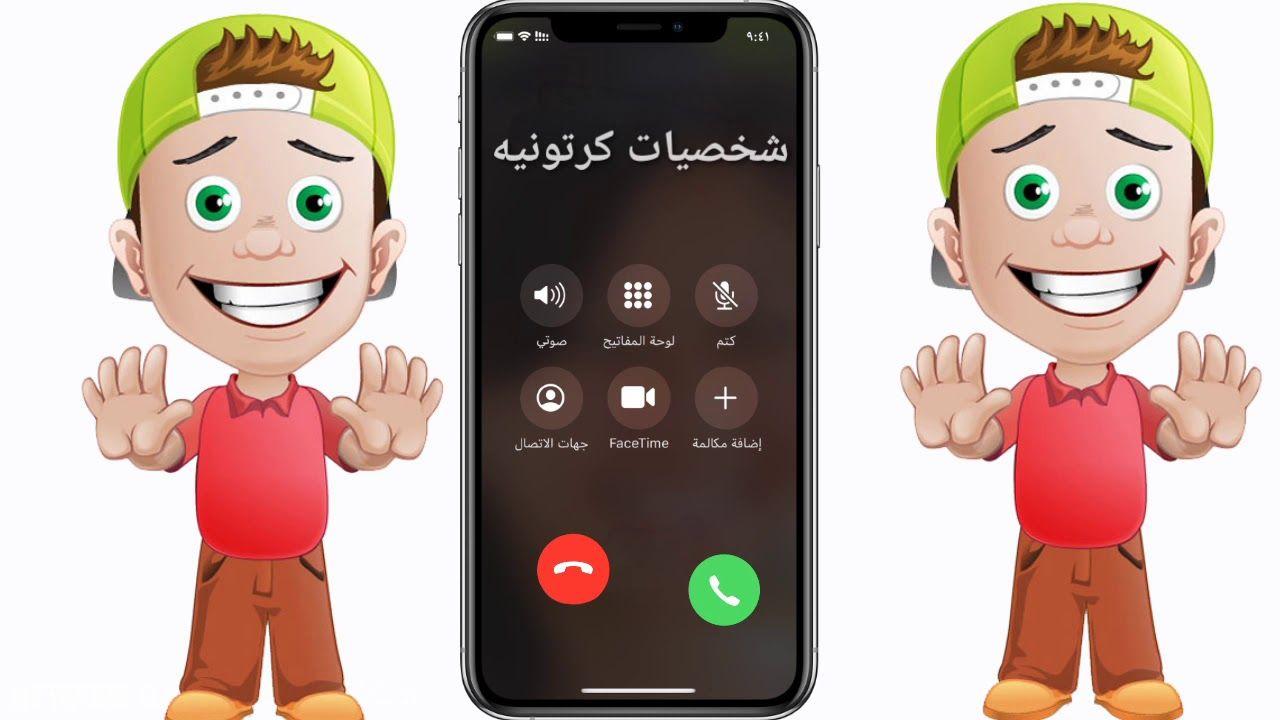 مكالمة شرطة الاطفال شخصيات كرتونيه اتصال شرطه اطفال Youtube Facetime Character Family Guy