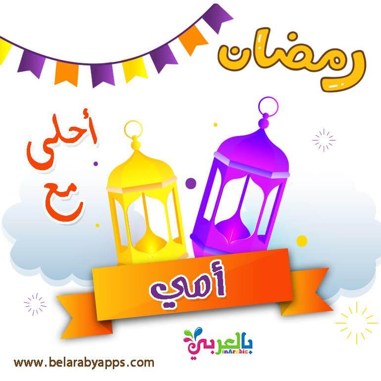 صور رمضان احلى مع أمي بمناسبة شهر رمضان المبارك بالعربي نتعلم Ramadan Cards Ramadan Ramadan Kareem