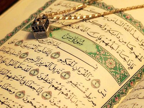 Suret Yassin كلام القران الكريم سورة ياسين Islam Quran Sharif Quran