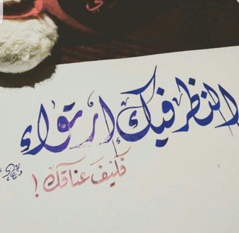 خط غزل حب Love Quotes Quotes Arabic Calligraphy