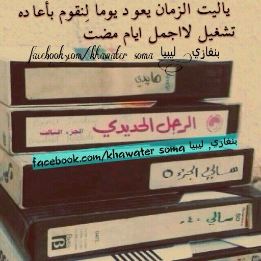 Pin By اطہ يہ اف On ياااليت Day Those Were The Days