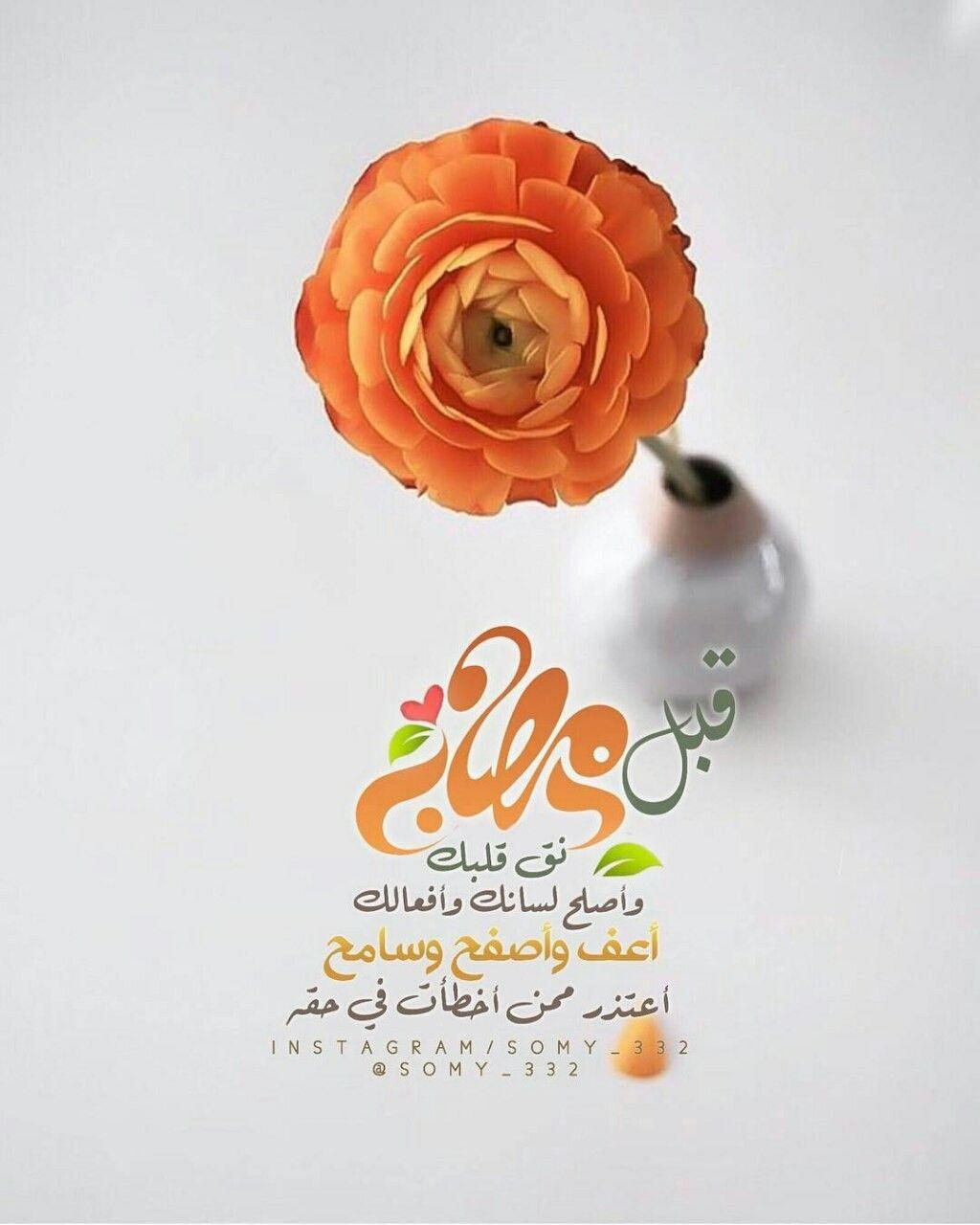 Pin By حماده جناده On أجيب دعوة الداعي Ramadan Greetings Ramadan Quotes Ramadan