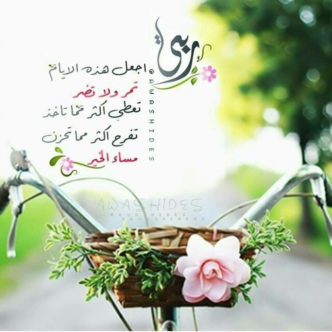 مساء الخير على الجميع Morning Images Good Evening Sweet Words