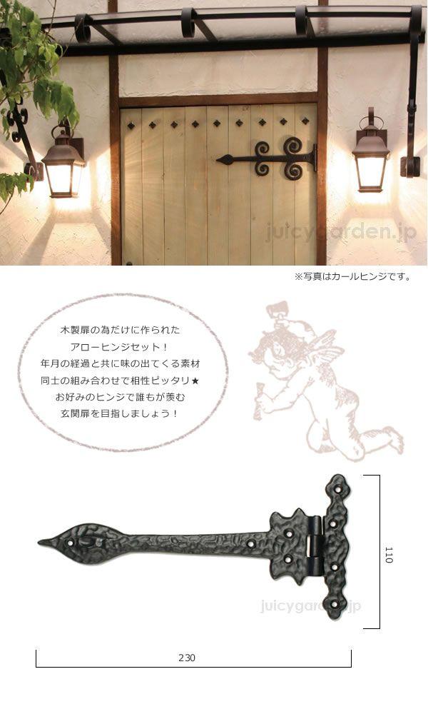 木製扉用アイアンパーツ アローヒンジセット 2本組み 郵便ポスト
