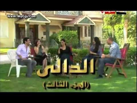 تتر مقدمة مسلسل الدالى الجزء الثالث رمضان 2011 Outdoor Decor Decor Outdoor