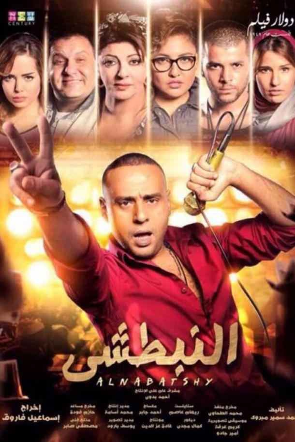 فيلم النبطشي Hd اكوام Movies Movie Gifs Poster