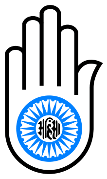 Jain Hand. The Jain religion is form India. They believe in not killing or harming any living creature, no matter how tiny to the human eye. Jain food is available on many flights as an option, this is how I discovered this wonderful faith.