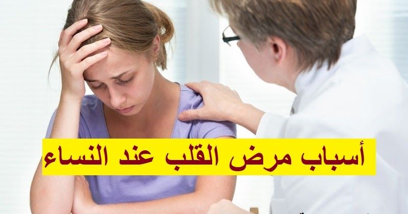 أسباب مرض القلب عند النساء Https Ift Tt 2dkbolm Https Ift Tt 2q07w6y Causes Of Heart Disease Heart Disease Disease