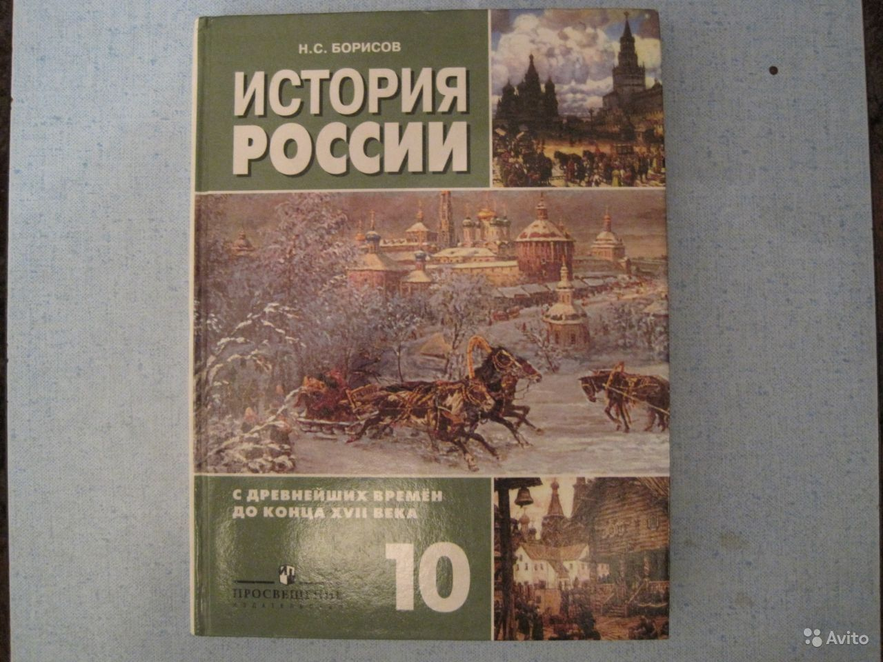 Решебник история россии 10 класс борисов