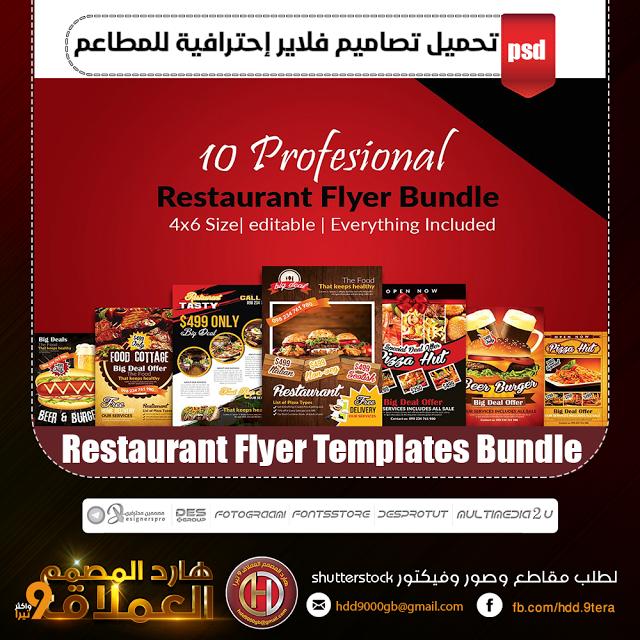 تحميل 10 فلاير لإعلانات المطاعم Restaurant Flyer Templates Bundle 10 تصميمات تجارية إحترافية لإعلانات المطاعم على شكل Flyer يمكن Restaurant Flyer Food Snacks