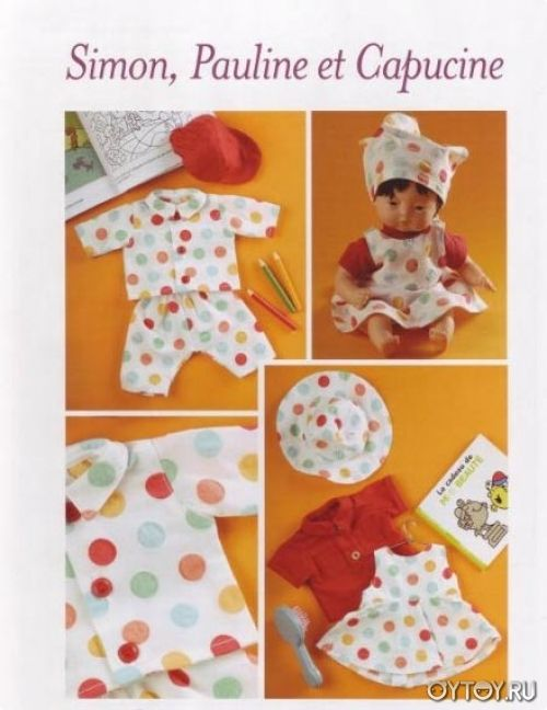 Одежда для кукол больших своими руками выкройки