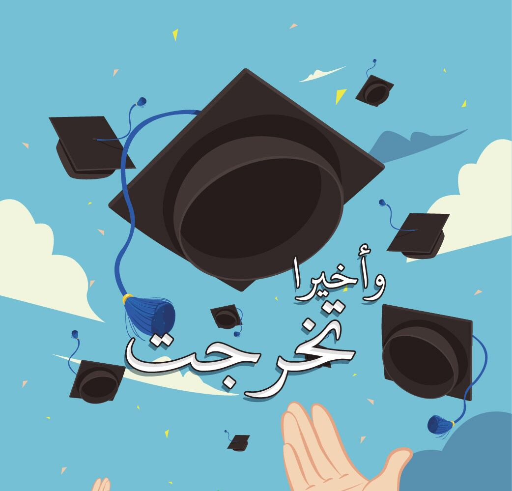 Pin By Tuqa Ayman On تهنئة Congratulations Graduation Drawing Graduation Images Graduation Poster