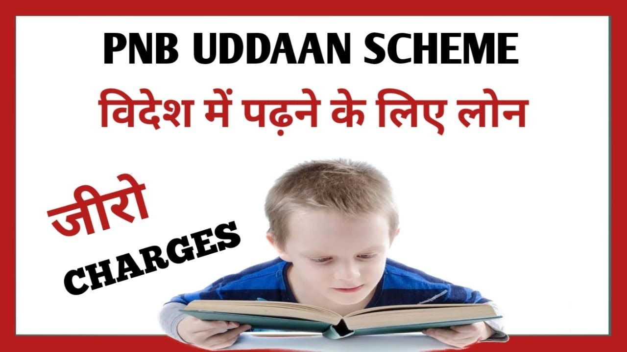 Education Loan For Study Abroad Pnb Udaan Scheme In 2020 Education Study Abroad Student