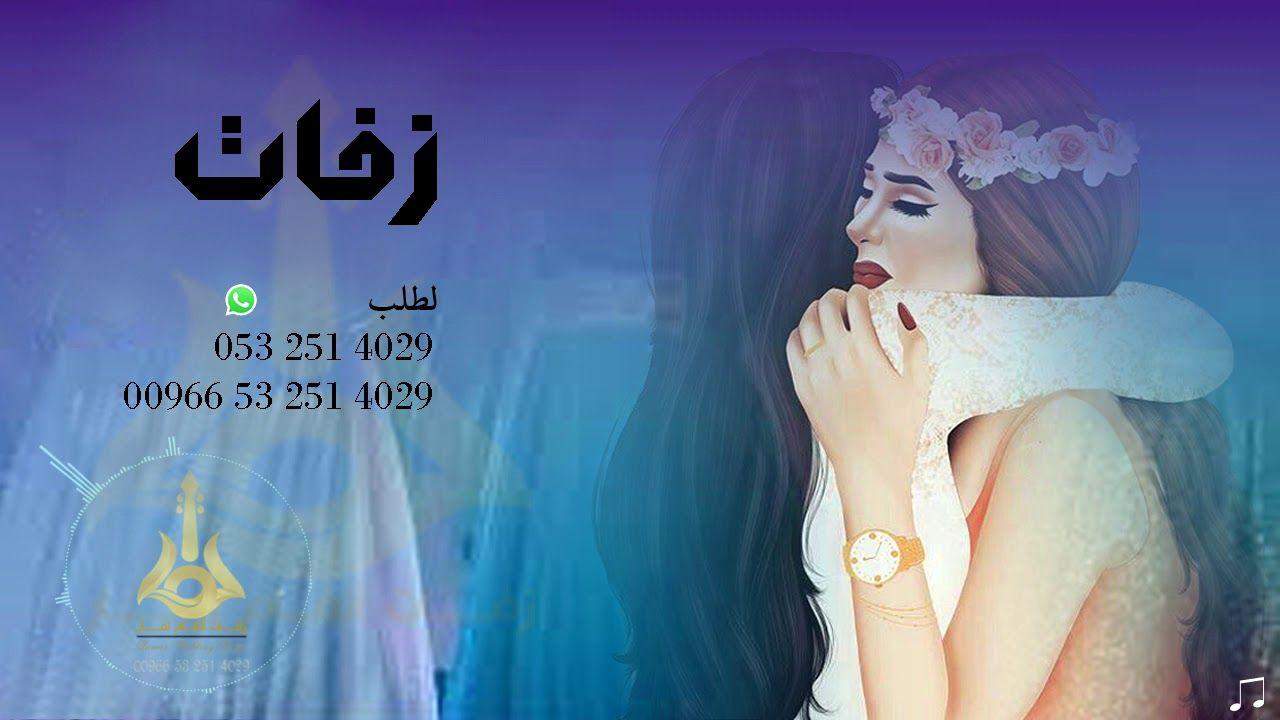 زفة 2019 اختي الليله عروس باسم وفاء غناء داليه مبارك اهداء من اخت Youtube Music Tatting