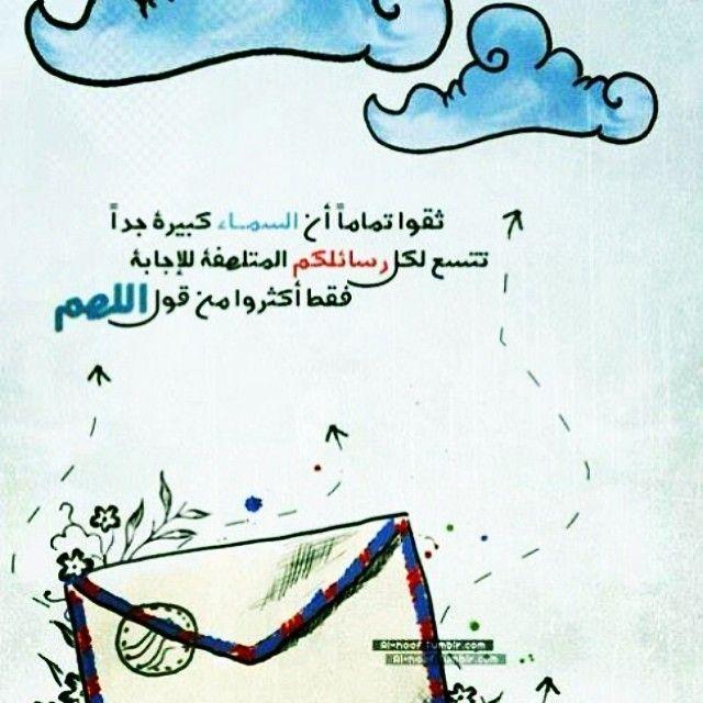 اللهم استجب دعواتنا التى استودعناك إياها يا من عنده لا تضيع الودائع My Love Feelings Arabic Quotes