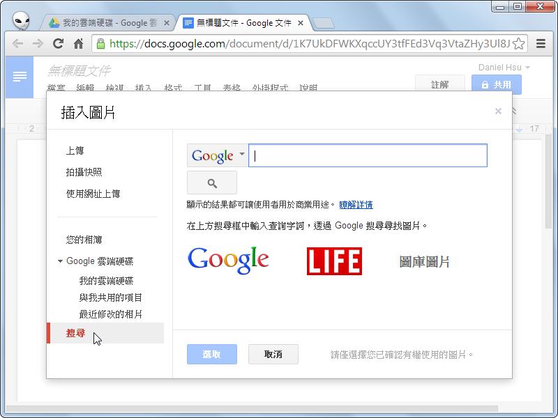 Google免費圖庫隨你用 @ PCuSER 電腦人 :: 痞客邦 PIXNET ::
