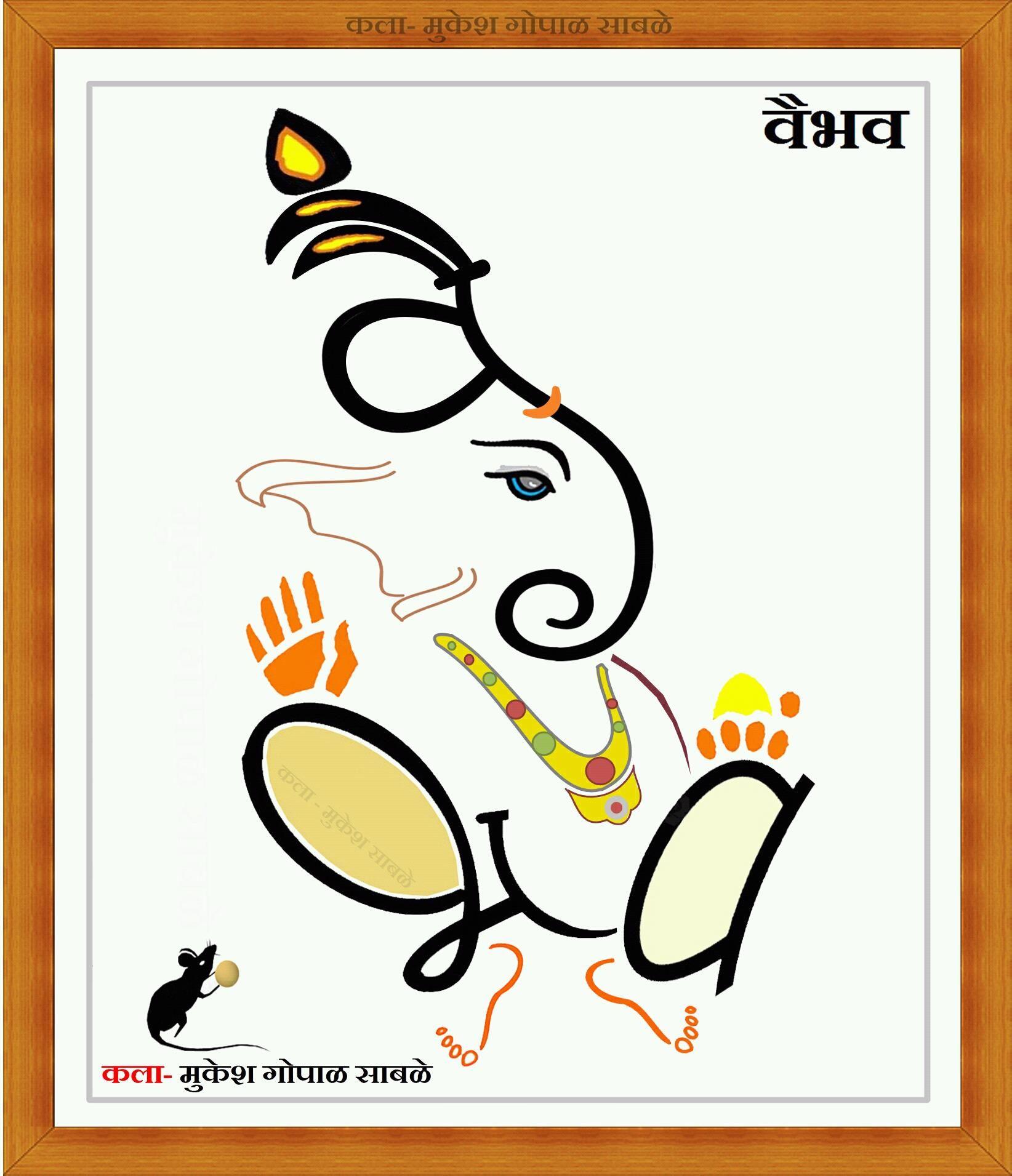 Nikhil Name In Ganpati Akshar ganesh Create name, Ganesh