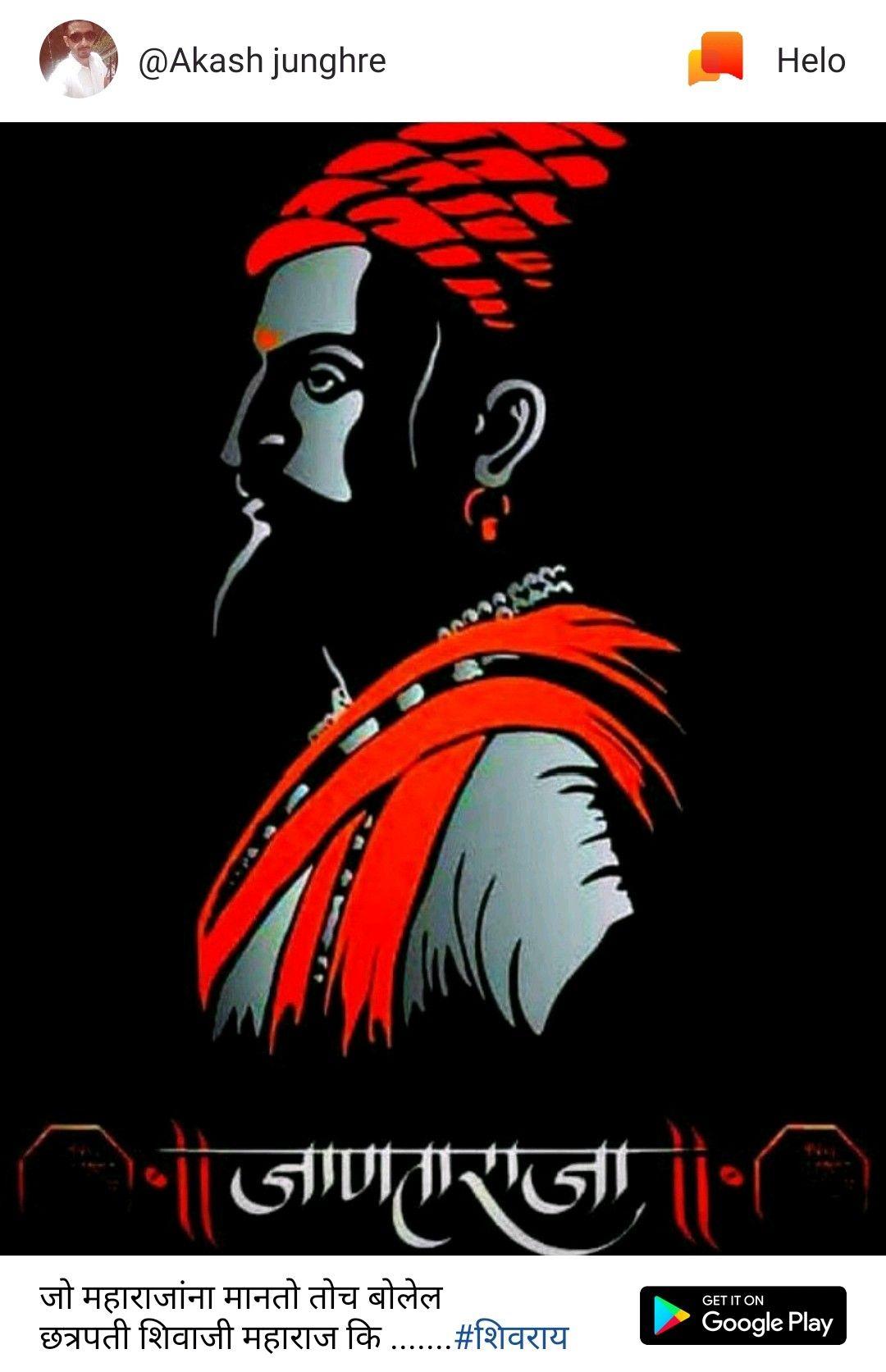 shivaji maharaj photo hd download