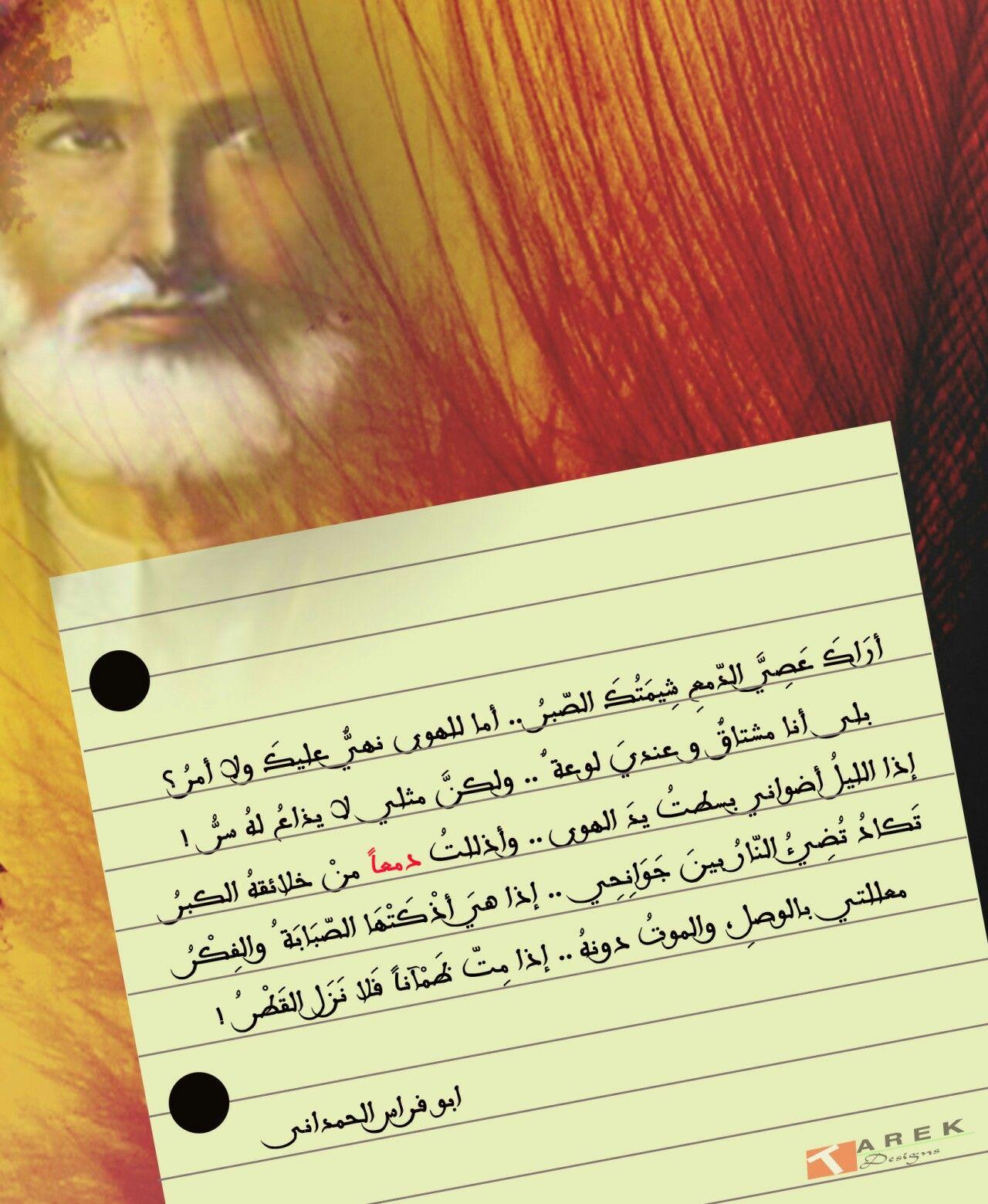 أراك عصي الدمع أبو فراس الحمداني Poetry Language Event Ticket
