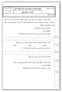 كل امتحانات السنة الرابعة الثلاثي الأول Learning Arabic Education Blog Posts